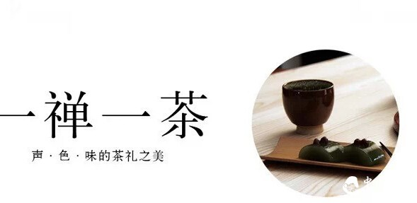 声·色·味的茶礼之美