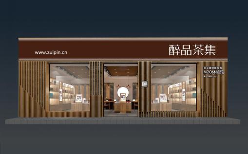 茶业首届新零售年度盛典2月6日开启 茶叶合伙人齐聚擎领产业风向标