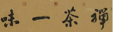 茶室中常用的禅语