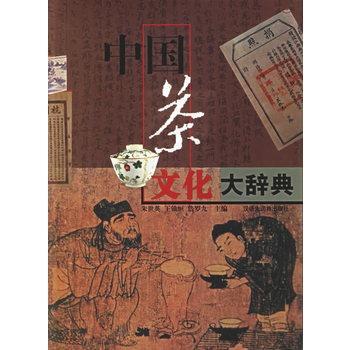 茶书推荐《中国茶文化大辞典》