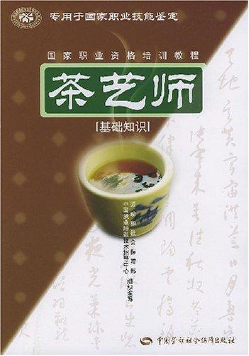 茶书推荐《茶艺师基础知识国家职业资格培训教程》