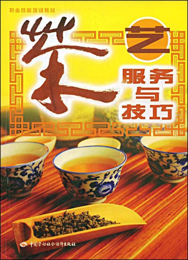 茶书推荐《茶服务与技巧》