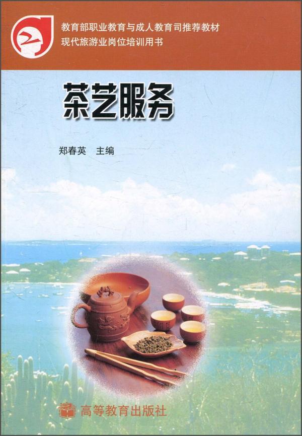 茶书推荐《现代旅游业岗位培训用书: 茶艺服务》