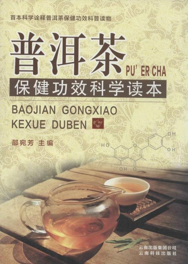 茶书推荐《普洱茶保健功效科学读本》