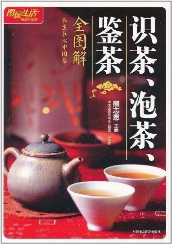 茶书推荐《图说生活: 识茶、泡茶、鉴茶》