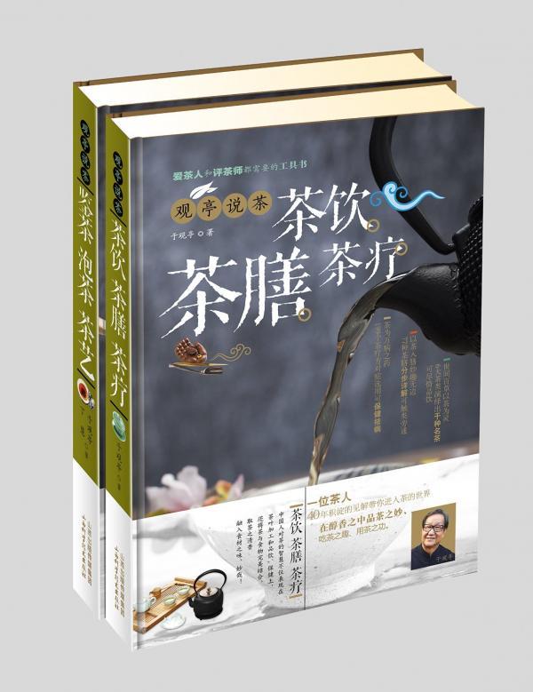 茶书推荐《观亭说茶:中国茶叶权威图鉴》