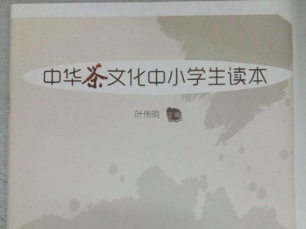 中华茶文化中小学 教材读本深圳首发